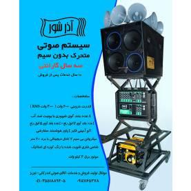 سیستم صوتی متحرک  بیسیم آذرشور با تجهیزات کامل